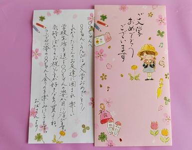 祝い 手紙 入学